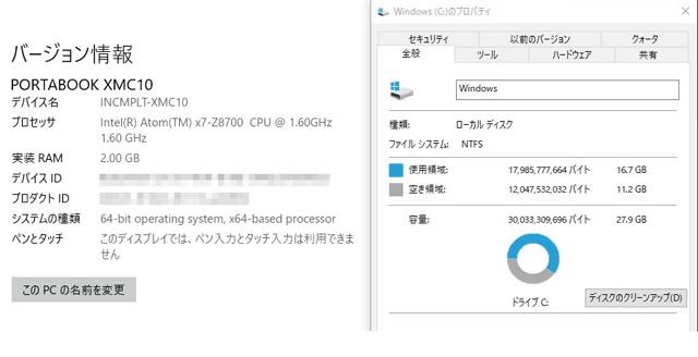 確認 windows フォルダ コマンド 容量 Windowsフォルダの容量が異常に大きい