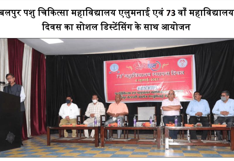 22 वाँ जबलपुर पशु चिकित्सा महाविद्यालय एलुमनाई एवं 73 वाँ महाविद्यालय स्थापना दिवस का सोशल डिस्टेंसिंग के साथ आयोजन