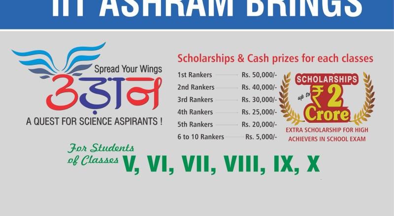 IIT Ashram Udaan Scholarship