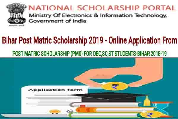 Post Matric Scholarship (PMS) For OBC/SC/ST Students, Bihar 2018