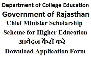 Chief Minister's Higher Education Scholarship Scheme, Rajasthan 2017-18