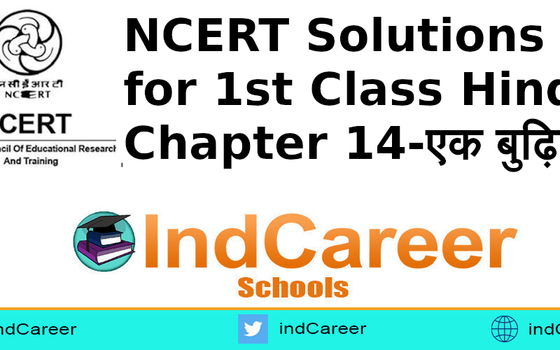 NCERT Solutions for Class 1st Hindi: Chapter 14-एक बुढ़िया