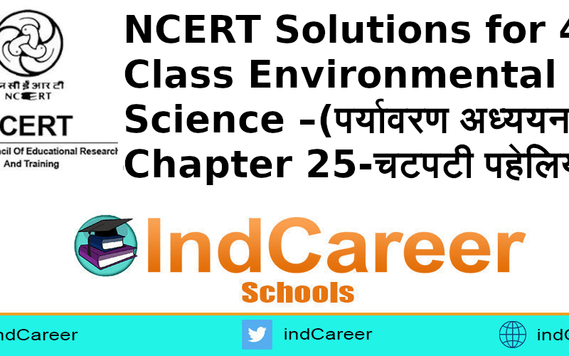 NCERT Solutions for 4th Class Environmental Science –(पर्यावरण अध्ययन): Chapter 25-चटपटी पहेलियाँ