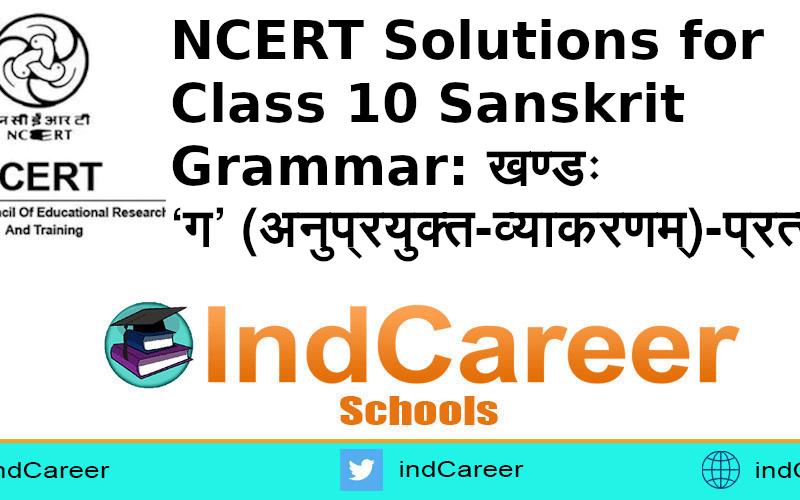 NCERT Solutions for Class 10 Sanskrit Grammar: खण्डः 'ग' (अनुप्रयुक्त-व्याकरणम्)-प्रत्ययाः