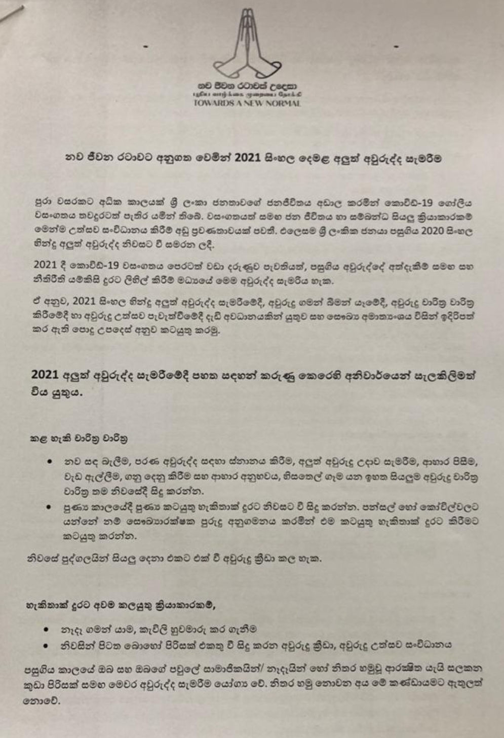 Covid-19 guidelines for Sinhala & Tamil New Year festivities