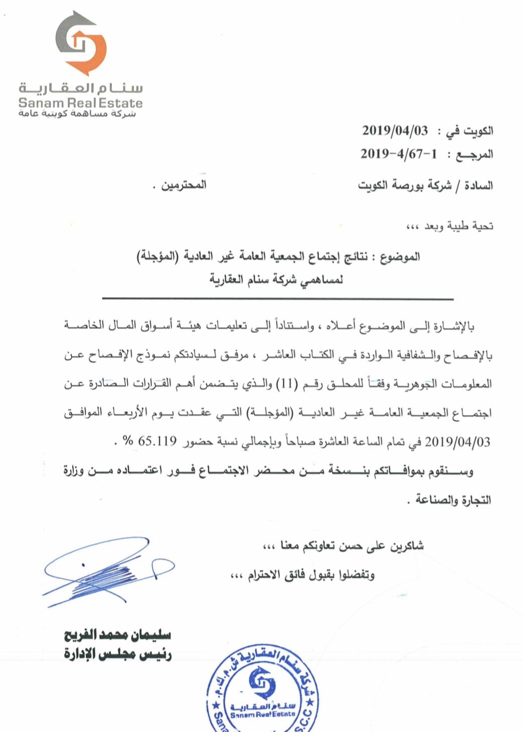نموذج نماذج وزارة التجارة والصناعة الكويت