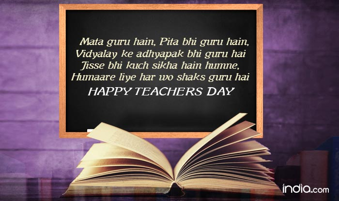Teachers Day 2016 In Hindi Best Teachers Day Messages WhatsApp Amp Facebook Status Quotes