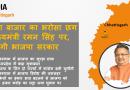 सट्टा बाजार ने जताया छग मुख्यमंत्री रमन सिंह पर भरोसा, बनेगी भाजपा की सरकार