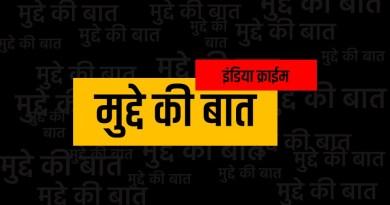 क्या रिंकू शर्मा हत्या मामला अख़बारों के कोने में सिमट कर रह जाएगा?
