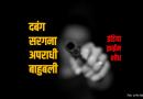 फर्रुखाबाद के 10 मोस्ट वांडेट अपराधी