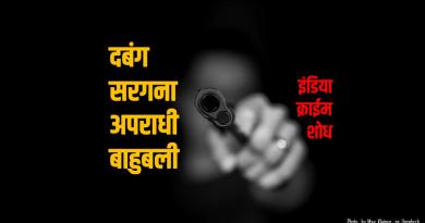 यूपी के सबसे खूंखार अपराधी, बाहुबली और दबंग