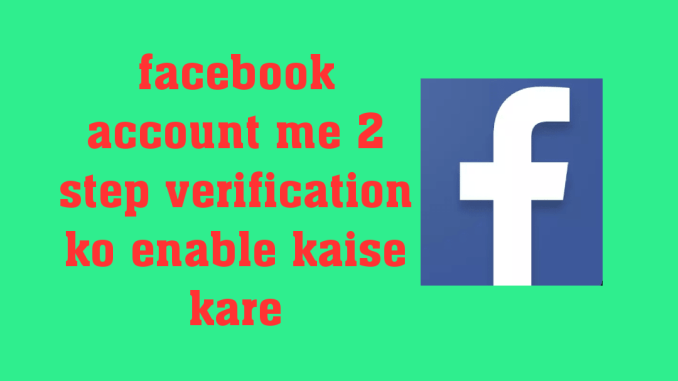 facebook two step verification enable kaise kare
