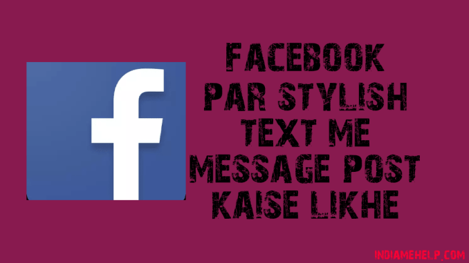 facebook par stylish text me message post kaise type kare