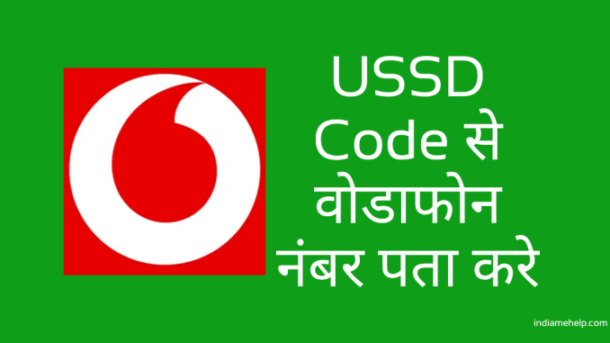 vodafone number kaise pata kare