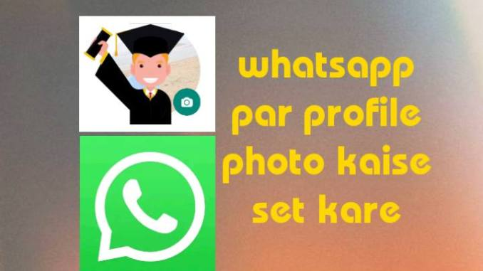 whatsapp par profile photo kaise lagaye