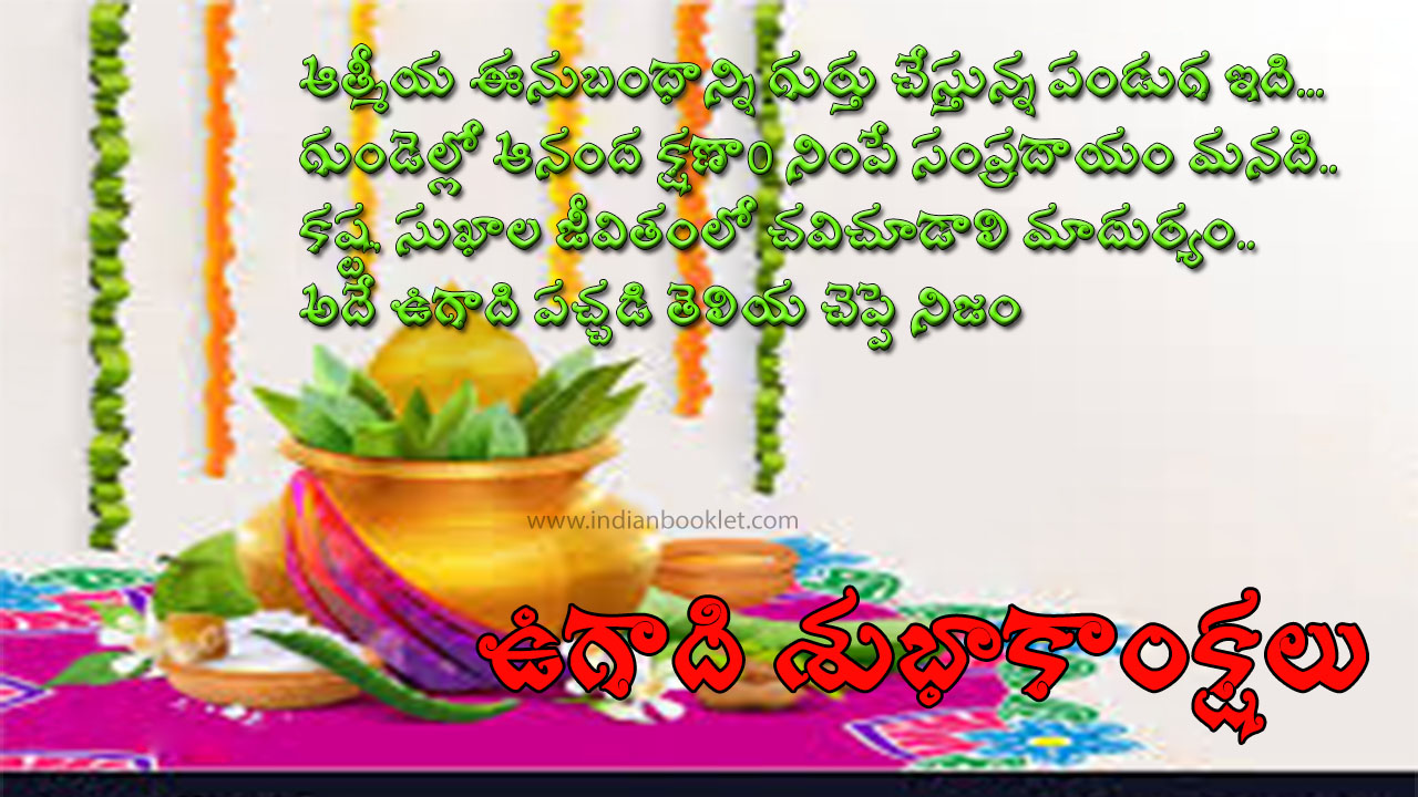 Ugadi Subhakankshalu In Telugu Font Greetings Wishes Photos