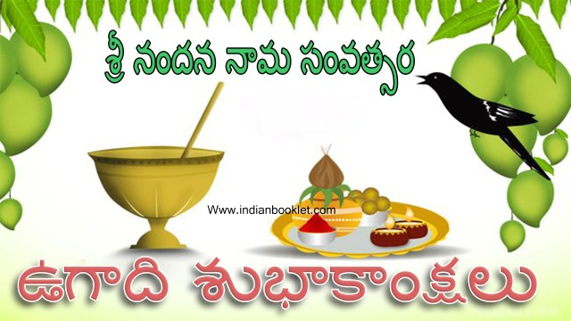Ugadi subhakankshalu in telugu font greetings wishes photos whatsapp images photos of happy ugadi wishes 2018 whatsapp telugu ugadi photos full hd download for phone and desktop wallpapers m4hsunfo Image collections