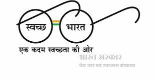 Swachh Bharat Mission_indianbureaucracy