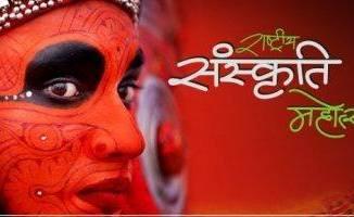 Rashtriya Sanskriti Mahotsav indian bureaucracy