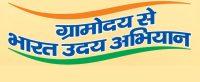 National Panchayati Raj Diwas-indianbureaucracy