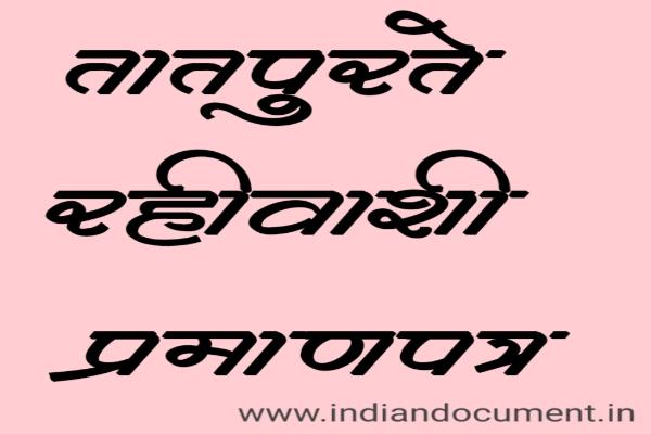 rahivasi dakhala in marathi pdf रहिवासी दाखला