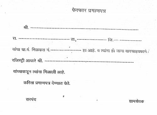 Ferfar Utara in Maharashtra download pdf फेरफार अर्ज नमूना ग्रामसेवक
