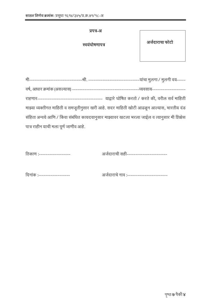 Self-Declaration Format Marathi pdf स्वयं घोषणा पत्र मराठी