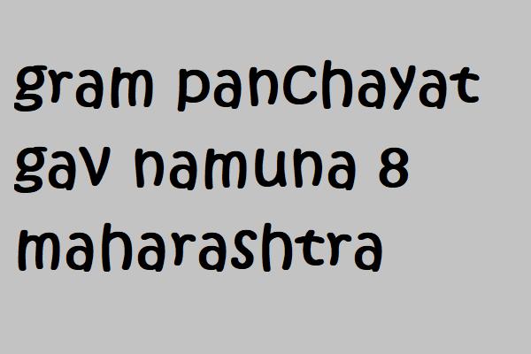 gram panchayat gav namuna 8 maharashtra ग्रामपंचायत नमुना 8 चा उतारा