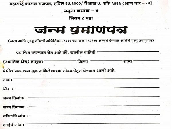 janam dakhla form pdf marathi जन्म प्रमाणपत्र / जन्म दाखला