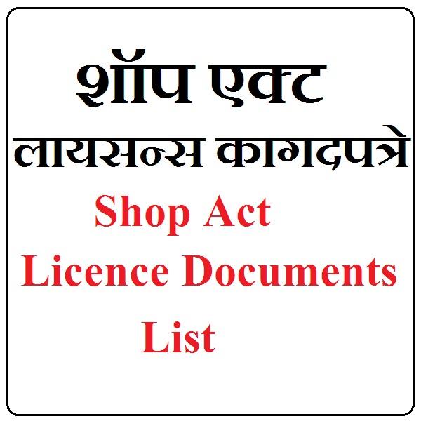 Shop And Establishment Registration शॉप एक्ट लायसन्स कागदपत्रे