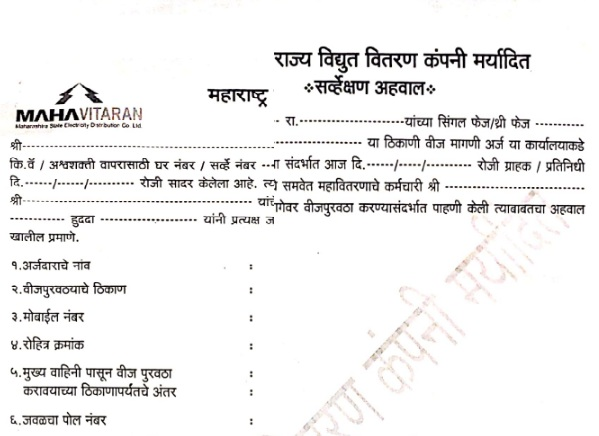 MSEB new connection A1 form pdf Marathi महावितरण नवीन कनेक्शन अर्ज