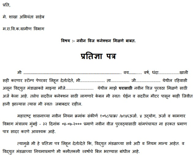Affidavit Format for New Electricity Connection in Marathi