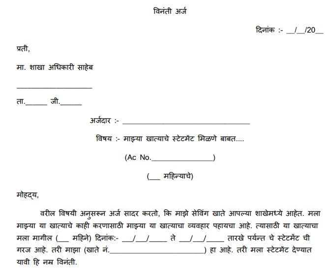 Bank Statement Request Arj format Marathi