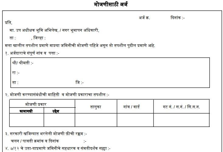 shet mojani arj in Marathi जमीन मोजणी अर्ज नमुना मराठी
