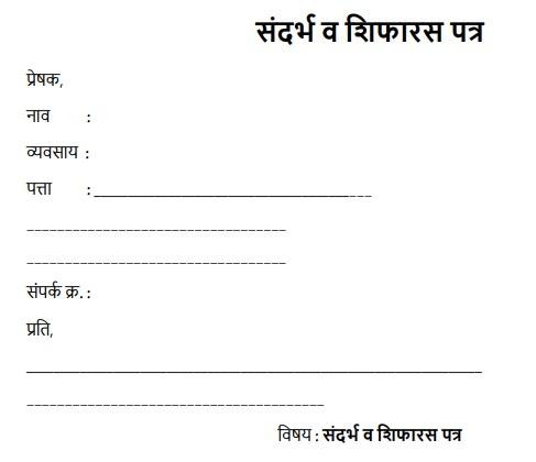 shifaras patra format in Marathi