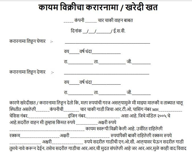 vehicle sale agreement format in Marathi pdf