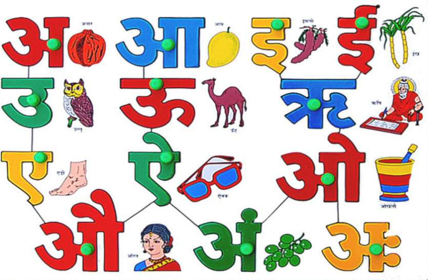 Who is the patron of Hindi?