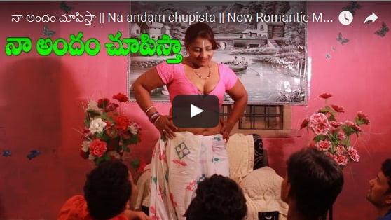 Na andam chupista New Romantic Masala Telugu Short Film Indian Sex videos