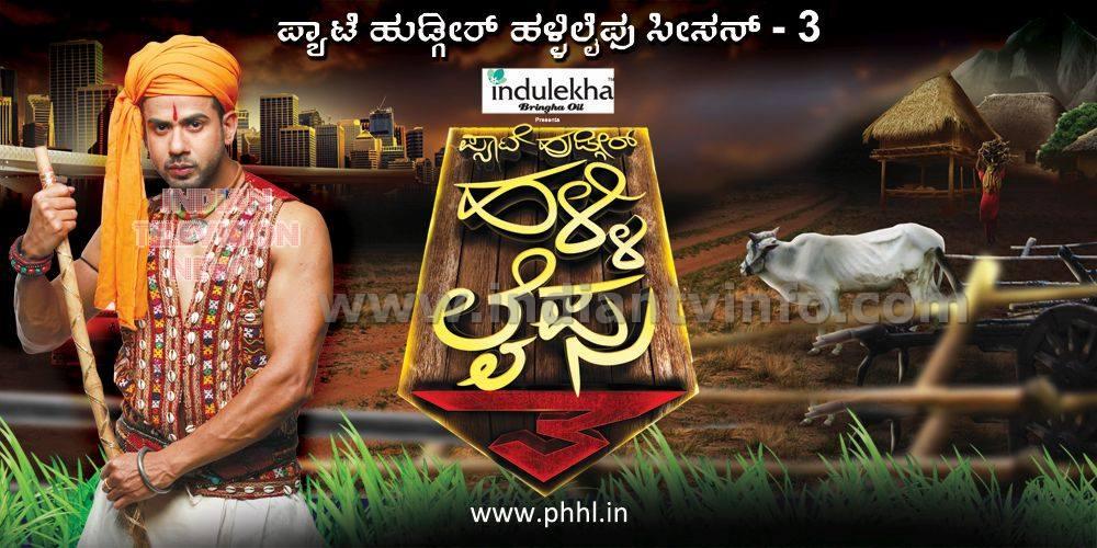 Pyate Hudgir Halli Life Season 3 Contestants Details
