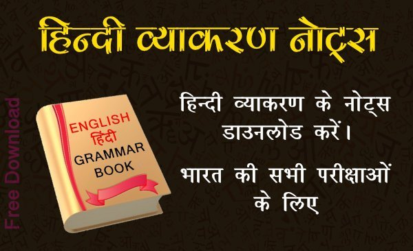 Hindi Grammar One Word Substitution GK Questions for HSSC/SSC/CTET/REET. Click here to get Hindi Grammar One Word Substitution GK Questions.