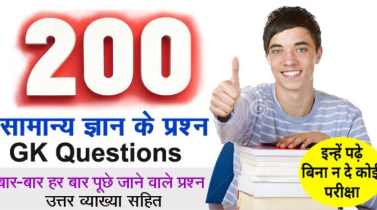 General Knowledge 200 Important GK Questions for HSSC/CTET/SSC GK Questions. Get General Knowledge 200 Important GK Questions for HSSC/CTET/