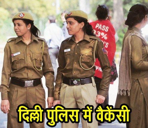 Delhi Police Constable 15000 Vacancies Apply Online, Study Material Exam Papers. Get Delhi Police Constable 15000 Vacancies Apply Online.