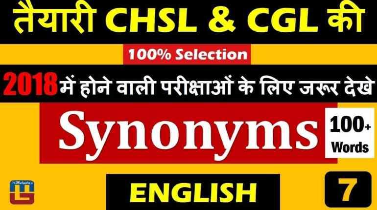 250 English Synonyms HTET CTET HSSC SSC UPTET HPTET REET