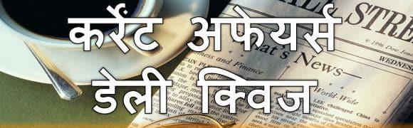 Current Affairs 2019 Archives - Indiastudyinstitute in