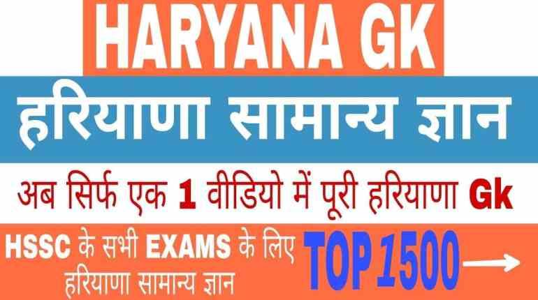Haryana GK Questions 1781-1800 Download PDF Haryana HSSC GK pdf