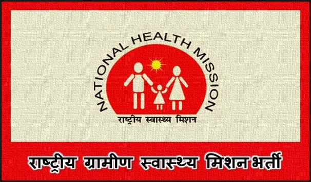 NHM MP CHO Recruitment 2019, Apply online for 3450 Community Health Organizer posts @mponline.gov.in