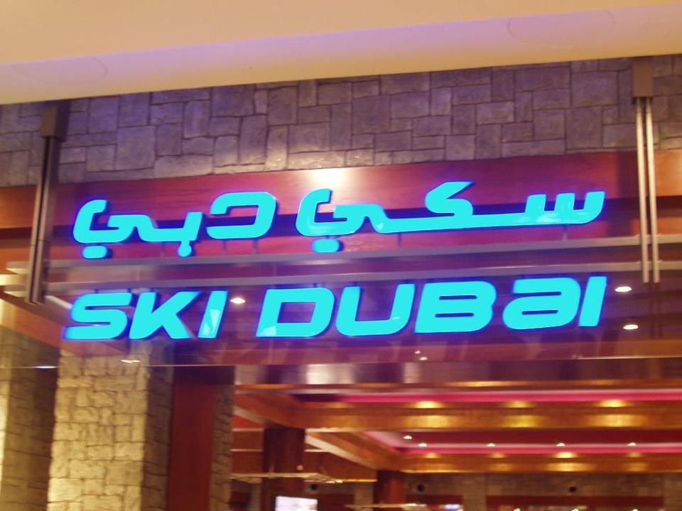 स्की दुबई