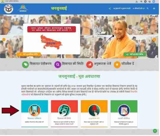 jansunwai online complaint portal