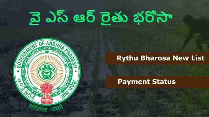 ysr rythu bharosa status
