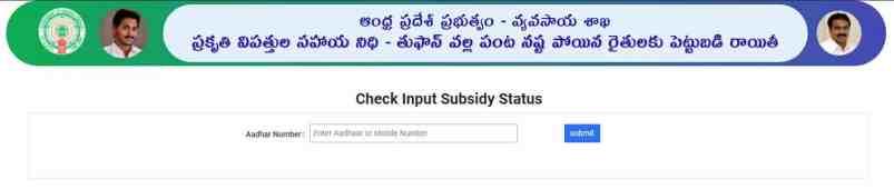 Rythu Bharosa Subsidy Status